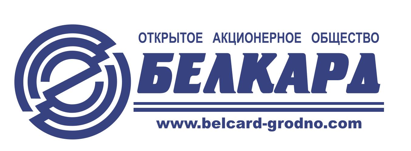 Белкард Гродно