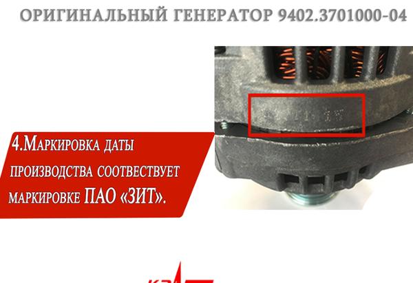 Маркировка даты генератора КЗАТЕ