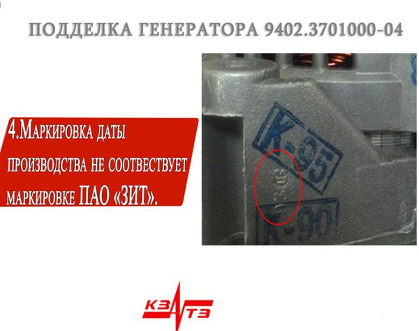 контрафактный генератор КЗАТЭ маркировка даты