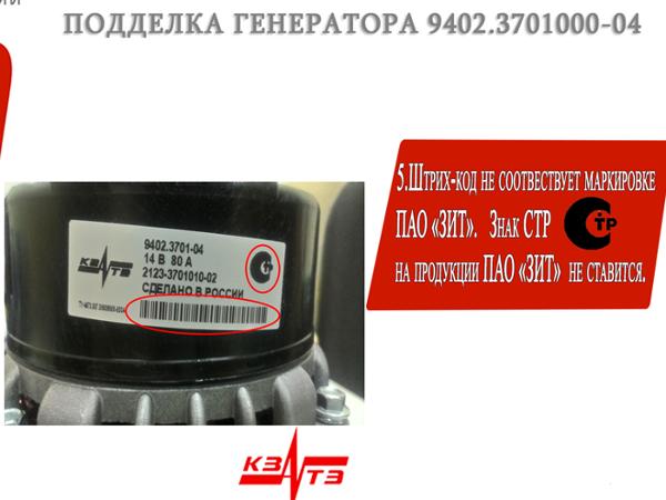 штрих-код и маркировка контрафакт генератора