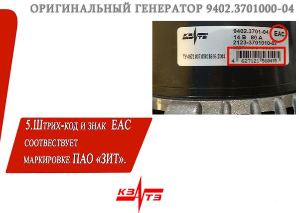 Оригинальный генератор КЗАТЭ знак ЕАС